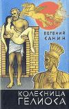 Купить книгу Санин, Евгений - Колесница Гелиоса