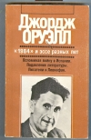 Оруэлл Д. - 1984 и эссе разных лет.
