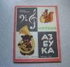 Купить книгу Кончаловская Н. П. Нотная азбука - Кончаловская Н. П. Нотная азбука