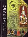 Купить книгу Парацельс - О нимфах, сильфах, пигмеях, саламандрах и о прочих духах