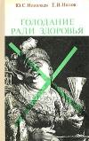 купить книгу Николаев Ю., Нилов Е. - Голодание ради здоровья