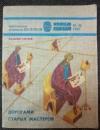 Купить книгу Сергеев, Валерий - Дорогами старых мастеров