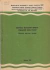 Купить книгу [автор не указан] - Вопросы осушения земель гумидной зоны РСФСР