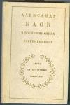 - Александр Блок в воспоминаниях современников. В 2-х томах. Т. I., Т. II.