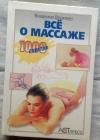 Купить книгу Васичкин В. - Всё о массаже