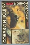 Зяблова Г. Г. - Собаки и кошки в одной обложке.