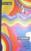 Купить книгу Растригин Л. А. - Этот случайный, случайный, случайный мир