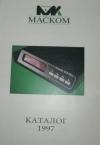 Купить книгу  - маском. каталог 1997г.