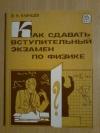 Купить книгу Клинцов В. Н. - Как сдавать вступительный экзамен по физике