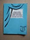 Купить книгу Кершнер А. - Сказание о невидимом граде Китеже и деве Февронии Н. А. Римского-Корсакова