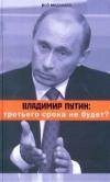 Купить книгу Медведев Рой - Владимир Путин: третьего срока не будет?