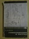 Купить книгу Блок А. А. - Стихотворения и поэмы