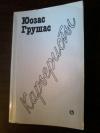 Купить книгу Грушас Юозас - Карьеристы: Роман, рассказы