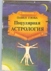 Купить книгу Глоба П. - Популярная астрология. Минск Хварна