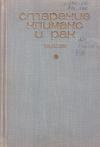 Купить книгу В. М. Дильман - Старение, климакс и рак
