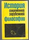 Купить книгу  - История современной зарубежной философии. Компаративисткий подход