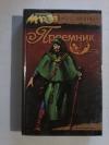 Купить книгу Дяченко М.; Дяченко С. - Преемник