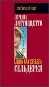 Купить книгу Лучана Литтиззетто - Одна как стебель сельдерея