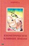 Купить книгу Амрита - Изометрическое влияние имени