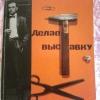 Купить книгу Сост. К. Симонов - Маяковский делает выставку