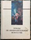 Купить книгу Платонова, Н. И.; Тарасов, В. Ф. - Этюды об изобразительном искусстве. Книга для учащихся.