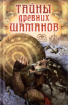 Купить книгу О. В. Завязкин - Тайны древних шаманов