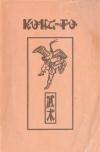 Купить книгу Ли, Брюс; Хаберзетцер, Роланд - Кунг-Фу (Ву-Шу)