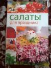 Купить книгу Сост. Воробьева Т.; Гаврилова Т. - Салаты для праздника