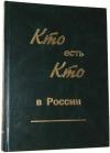 Купить книгу Андреев, Ю.С. - Кто есть кто в России