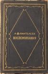 купить книгу Пантелеев, Л. Ф. - Воспоминания