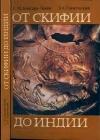 Купить книгу Бонгард-Левин, Г. М.; Грантовский, Э. А. - От Скифии до Индии. Древние арии: мифы и история