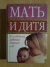 Купить книгу  - Мать и дитя: В ожидании ребенка и первый год жизни: Энциклопедия