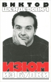 Купить книгу Виктор Шендерович - Изюм из булки
