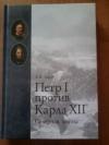 Купить книгу Тарле, Е. В. - Петр I против Карла XII. Северная война