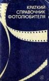 Панфилов Н. Д., Фомин А. А. - Краткий справочник фотолюбителя