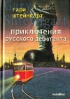 Купить книгу Гари Штейнгарт - Приключения русского дебютанта