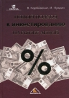 купить книгу Карбовский В. Нуждин И. - Новый подход к инвестированию на рыке акций