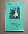 Купить книгу Владимир Солоухин - Ножичек с костяной ручкой