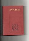 Скандинавский роман - Фиорды