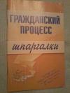 Купить книгу Макаров А. В. - Гражданский процесс