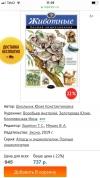 Купить книгу Юлия Школьник - Животные. Полная энциклопедия