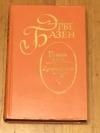 Купить книгу Базен, Эрве - Встань и иди. Супружеская жизнь
