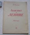 Купить книгу В. Власов - Акын поет о Ленине (партитура) 1957 г.