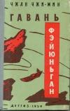 Купить книгу Чжан Чжи-мин - Гавань Фэйюньган