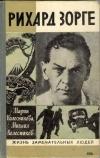 Купить книгу Колесникова, Мария - Рихард Зорге