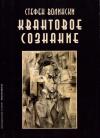 Купить книгу Стефен Волински - Квантовое сознание
