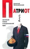 Алексей Колышевский - Патриот, или Откатчики-2