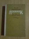 Купить книгу Добровенский Р. Г. - Алхимик, или Жизнь композитора Александра Бородина