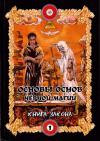 Купить книгу И. С. Бомбушкар - Основы основ черной магии. Том первый. Книга закона