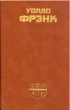 Купить книгу Уолдо Фрэнк - Смерть и рождение Дэвида Маркэнда